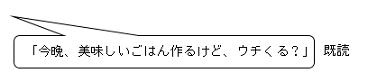1既読.png