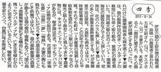 20131028五味さん.JPG