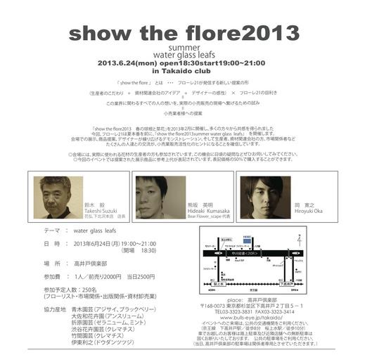 2013_6_24_A4pera_b.jpg