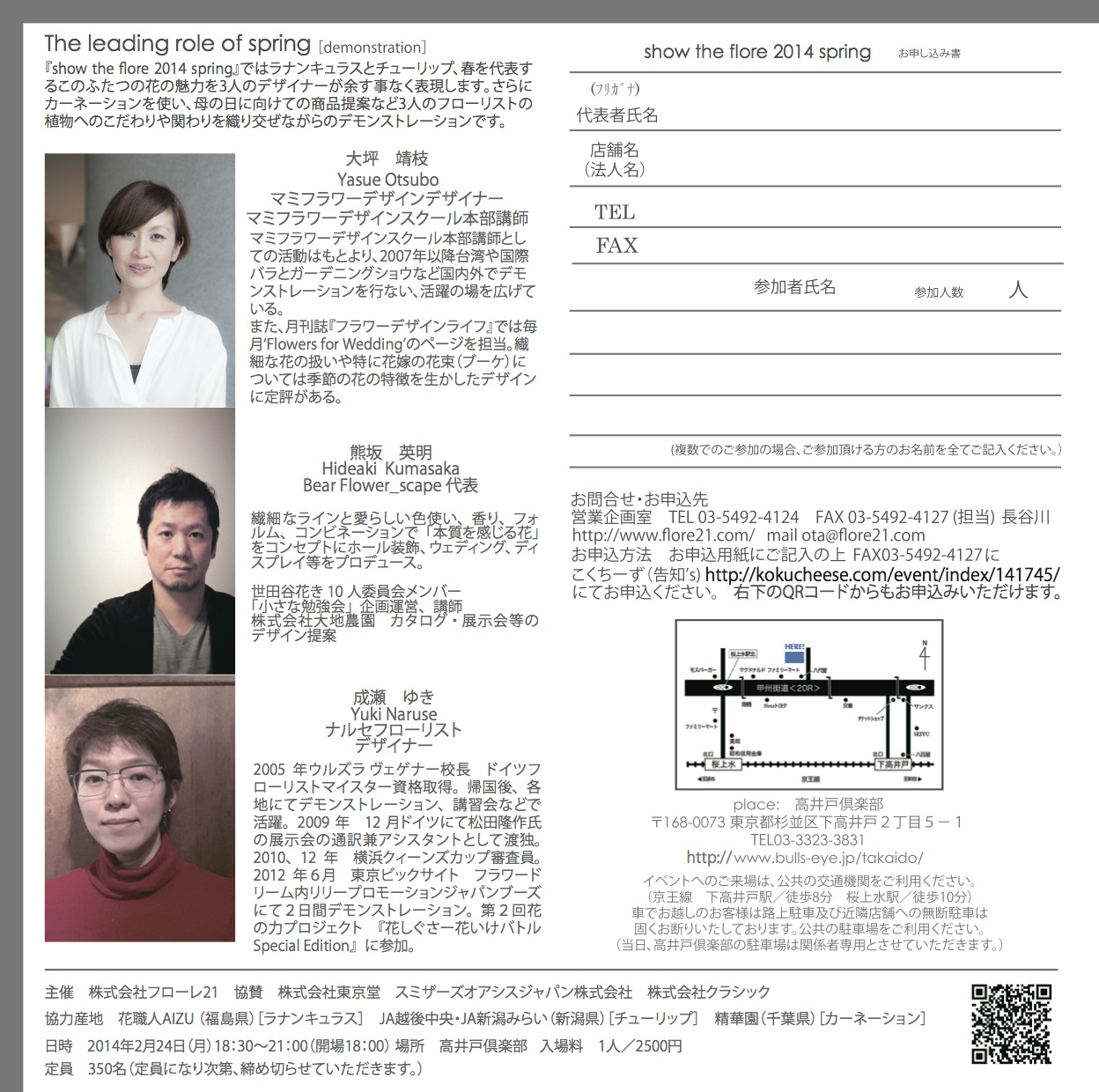 http://flore21.com/contents/show/stf_224_dm_b.jpg