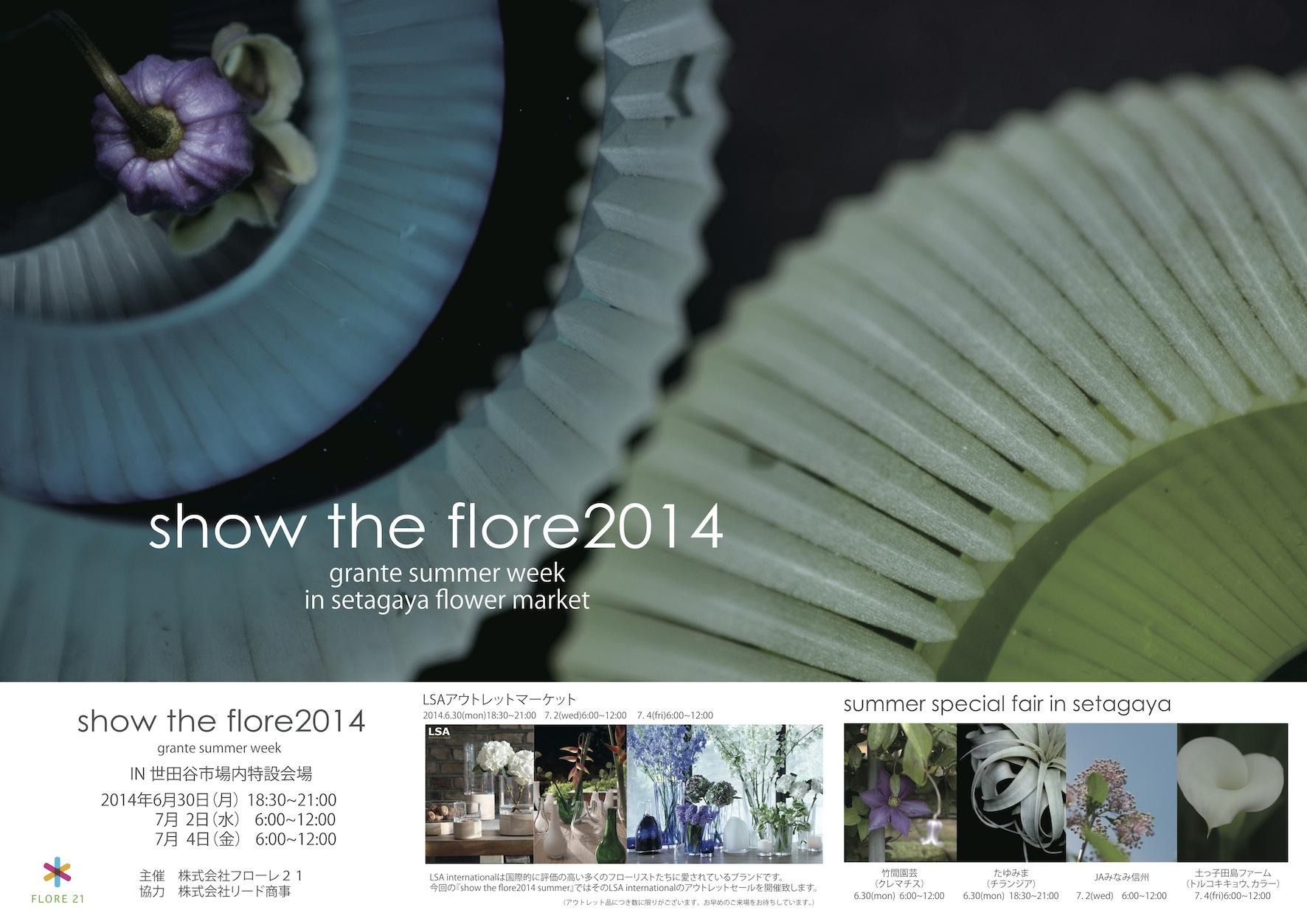 http://flore21.com/contents/show/stf_summer_2014_pos_ol%20%5B%E6%9B%B4%E6%96%B0%E6%B8%88%E3%81%BF%5D.jpg