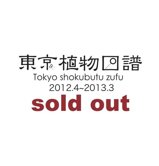東京植物図譜logo2.jpg