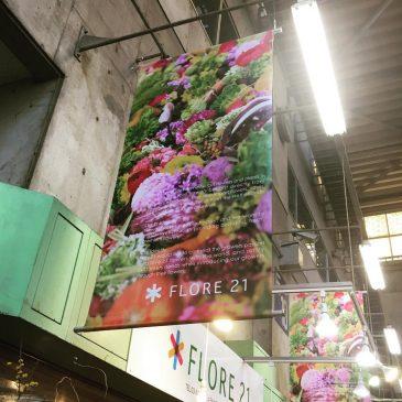 大田支店のタペストリー新調しました!
