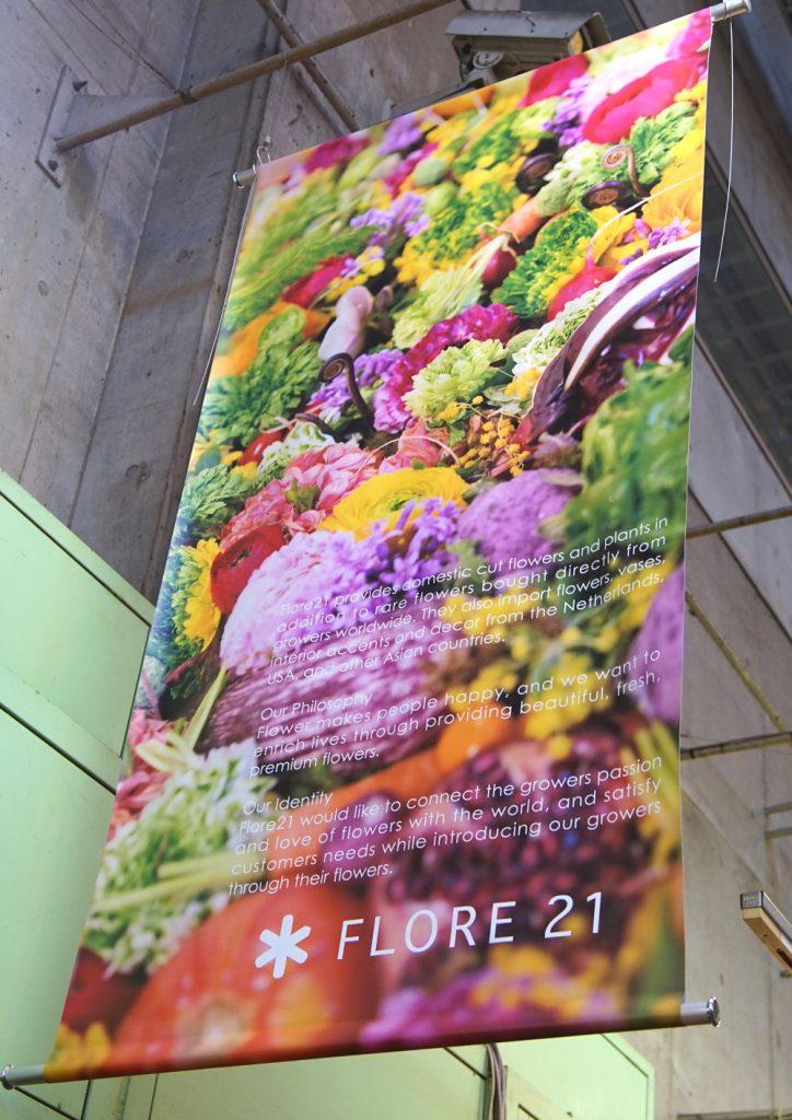 FLORE21大田店